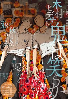東京漫画社